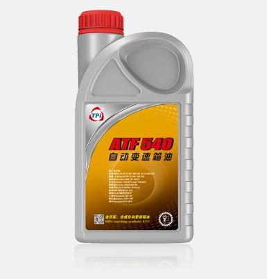 ATF540自动变速箱油